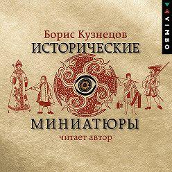 Борис Кузнецов - Исторические миниатюры