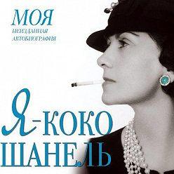 Екатерина Мишаненкова - Я – Коко Шанель
