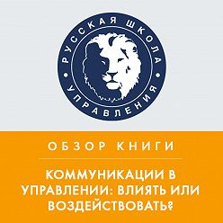 Александра Козлова - Обзор книги В. Козлова и А. Козловой «Коммуникации в управлении: влиять или воздействовать?»