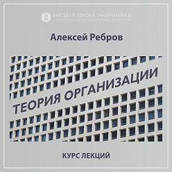 Алексей Ребров - 7.1. Модель Бернса и Сталкера