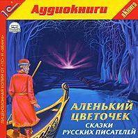 Михаил Лермонтов - «Аленький цветочек» и другие сказки русских писателей