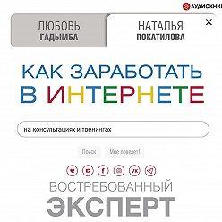 Наталья Покатилова - Как заработать в Интернете на консультациях и тренингах. Востребованный эксперт