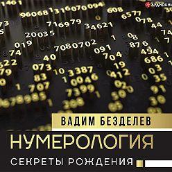 Вадим Безделев - Нумерология. Секреты рождения