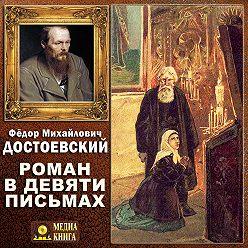 Fyodor Dostoevsky - Роман в девяти письмах