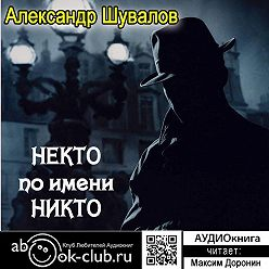 Александр Шувалов - Некто по имени Никто