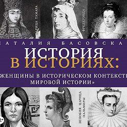 Наталия Басовская - Женщины в историческом контексте мировой истории