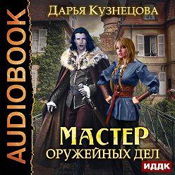 Дарья Кузнецова - Мастер оружейных дел