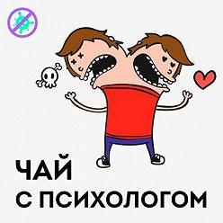 """Егор Егоров - Принять себя и других. С Анной Марчук из подкаста """"Давай поговорим"""""""