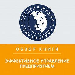 Святослав Бирюлин - Обзор книги П. Друкера «Эффективное управление предприятием»