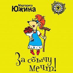 Маргарита Южина - За сбычу мечт