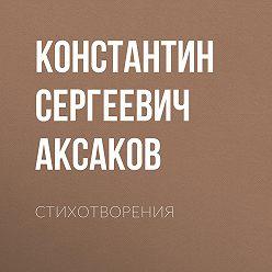 Константин Аксаков - Стихотворения
