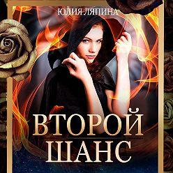 Юлия Ляпина - Второй шанс. Книга 1