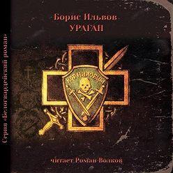 Борис Ильвов - Ураган