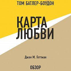 Том Батлер-Боудон - Карта любви. Джон М. Готтман (обзор)