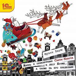 Лаймен Фрэнк Баум - Жизнь и приключения Санта-Клауса в лесу Бурже, а также за его пределами