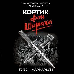 Рубен Маркарьян - Кортик фон Шираха