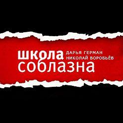 Николай Воробьев - Манипуляции