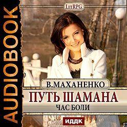 Василий Маханенко - Путь Шамана. Час боли