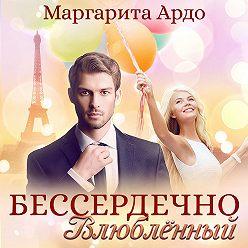 Маргарита Ардо - Бессердечно влюбленный