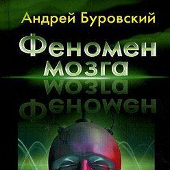 Андрей Буровский - Феномен мозга. Тайны 100 миллиардов нейронов