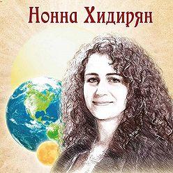 Нонна Хидирян - Экстрасенсорика. Ответы на вопросы здесь