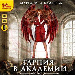 Маргарита Блинова - Гарпия в Академии
