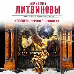 Анна и Сергей Литвиновы - Исповедь черного человека
