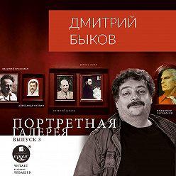 Дмитрий Быков - Портретная галерея. Выпуск 3
