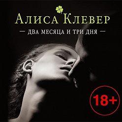 Алиса Клевер - Два месяца и три дня