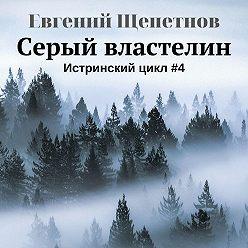 Евгений Щепетнов - Серый властелин