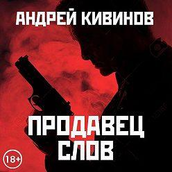 Андрей Кивинов - Продавец слов. Сборник
