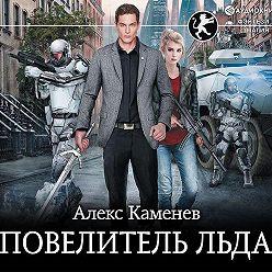 Алекс Каменев - Повелитель льда