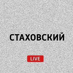 """Евгений Стаховский - """"Лоэнгрин"""" Вагнера и """"У меня есть мечта"""""""