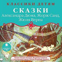 Александр Дюма - Классики детям: Сказки Александра Дюма, Жорж Санд, Жюля Верна