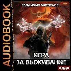 Владимир Мясоедов - Игра за выживание