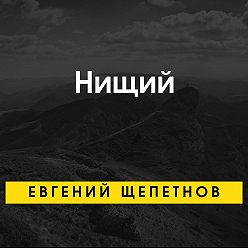Евгений Щепетнов - Нищий