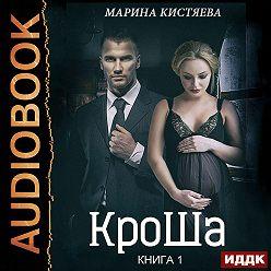 Марина Кистяева - КроШа. Книга первая
