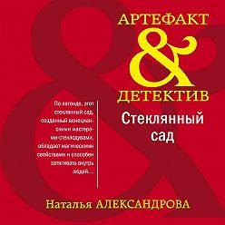 Наталья Александрова - Стеклянный сад