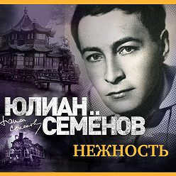 Юлиан Семенов - Нежность