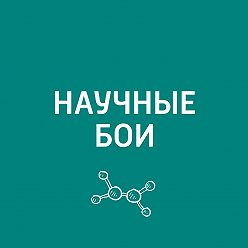 Евгений Стаховский - Эволюция сегодня