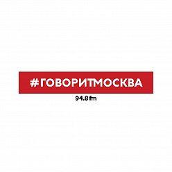 "Станислав Симонов - ""Москва и москвичи"" Гиляровского"