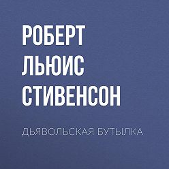 Роберт Льюис Стивенсон - Дьявольская бутылка