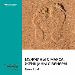 Smart Reading - Краткое содержание книги: Мужчины с Марса, женщины с Венеры. Джон Грэй