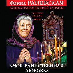 Фаина Раневская - «Моя единственная любовь». Главная тайна великой актрисы