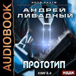 Андрей Ливадный - Прототип