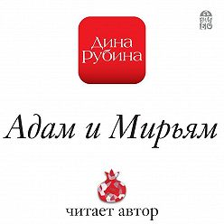 Дина Рубина - Адам и Мирьям