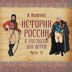 Александра Ишимова - История России в рассказах для детей. Выпуск 5