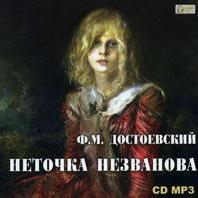 Fyodor Dostoevsky - Неточка Незванова