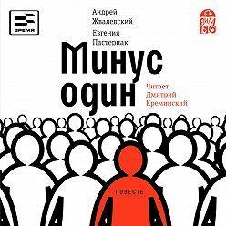Евгения Пастернак - Минус один