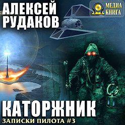 Алексей Рудаков - Каторжник